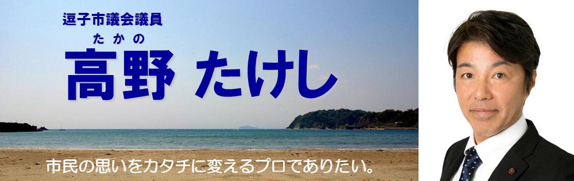 逗子市議会議員 高野たけし Webサイト